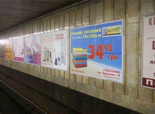 Рекламные площадки в метро. Киев, Днепропетровск, Харьков - MAXMEDIA ... 27eb159c79c